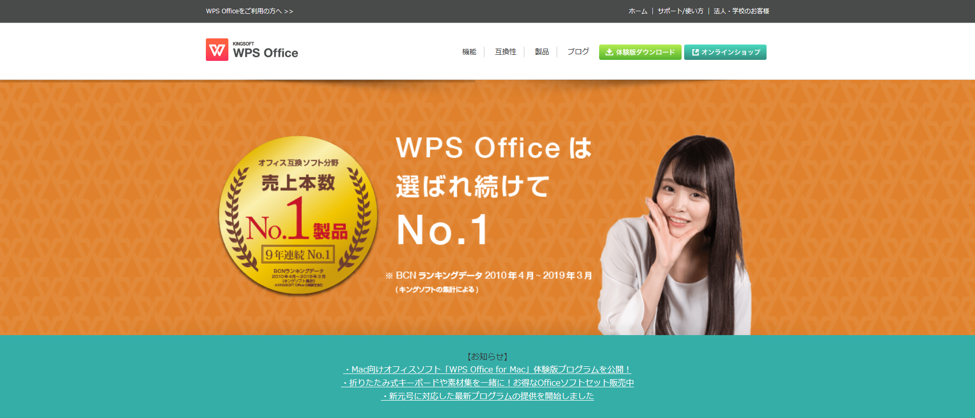 WPS Office とは?マイクロソフト Office との違い・比較